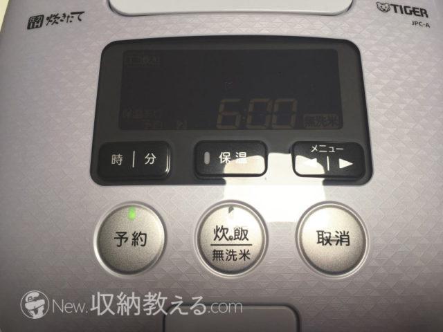 タイガー圧力IH炊飯器「JPC-A102WE」液晶画面