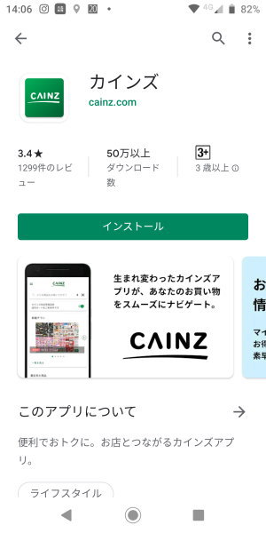 CAINZアプリfor android
