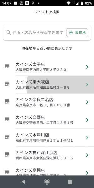 カインズアプリ マイストアの登録