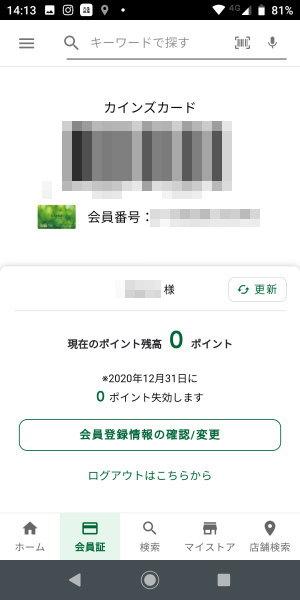 CAINZアプリ 会員証