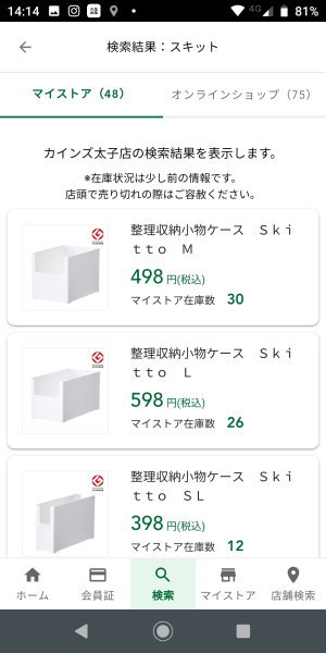 CAINZアプリ 店頭在庫を1個単位で表示できる