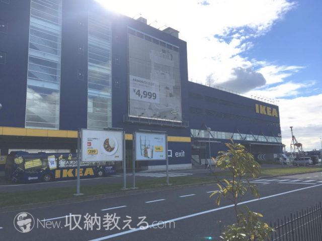 IKEA鶴浜ストア