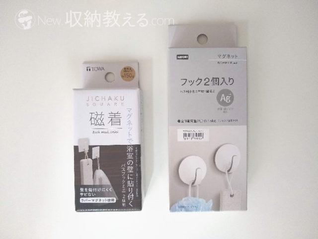 東和産業「磁着SQ マグネットバスフックミニ2個組」とニトリ「浴室マグネット フック2個組 アーバン」