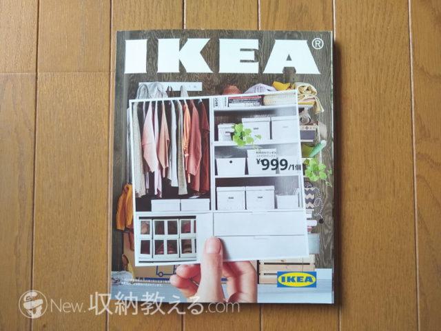 IKEA 2020春夏カタログ