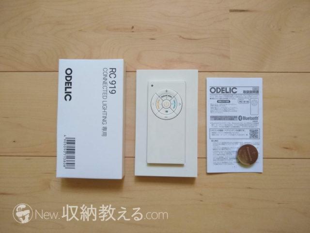 オーデリック・LEDリモコン RC919