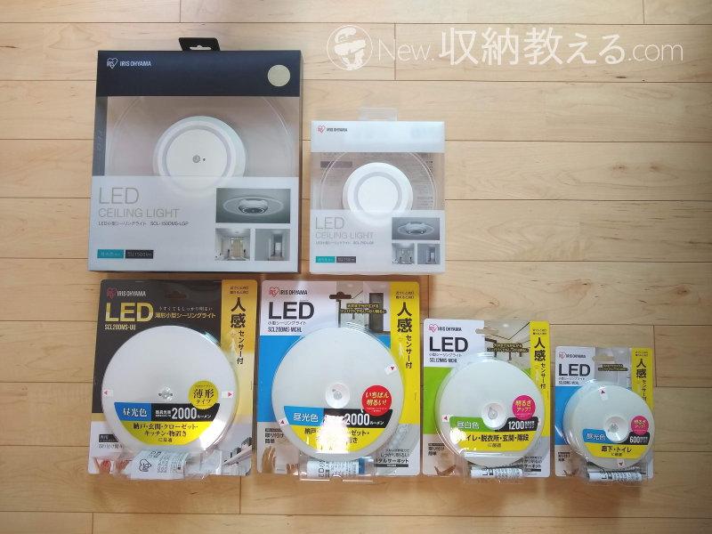 アイリスオーヤマ・人感センサー付き小型LEDシーリングライト6種 徹底比較
