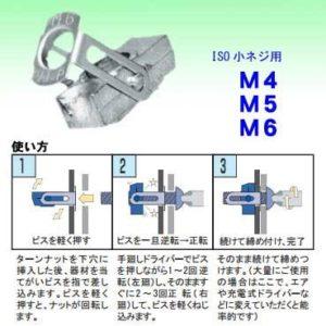 若井産業・中空部専用 ターンナット M4用 バラ売り