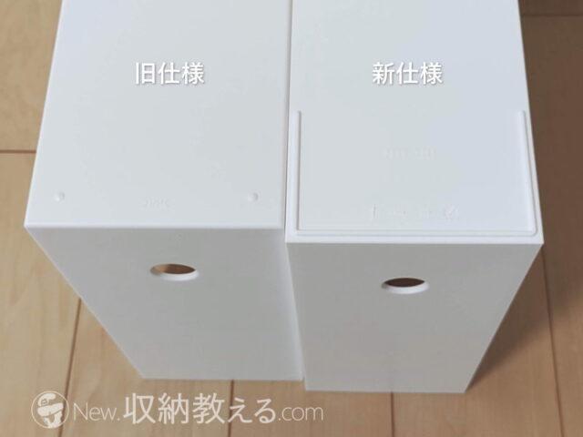 ニトリ「ファイルケースNオール」底面ポッチの形状変更