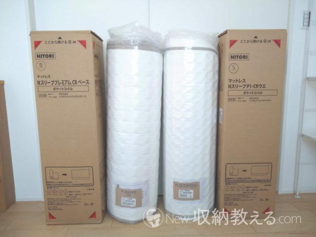 ニトリ「NスリーププレミアムP1-CR」は圧縮梱包でお届け