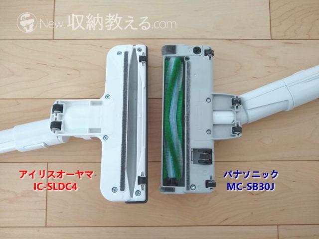 ブラシ比較(アイリスオーヤマ「極細軽量スティッククリーナーIC-SLDC4」とパナソニック「スティッククリーナーMC-SB30J-W」)