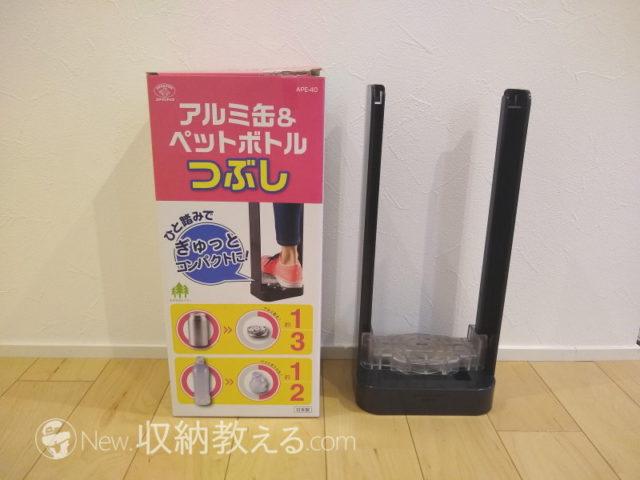 スマイルキッズ(旭電機化成)・アルミ缶&ペットボトルつぶしAPE-40