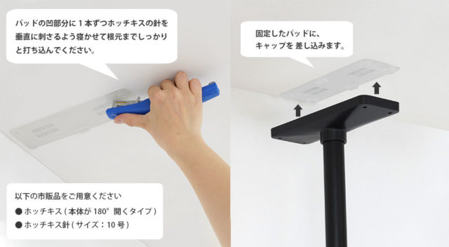 家具転倒防止インテリアポールはホッチキスを使用すると、より安定して取り付けできます。