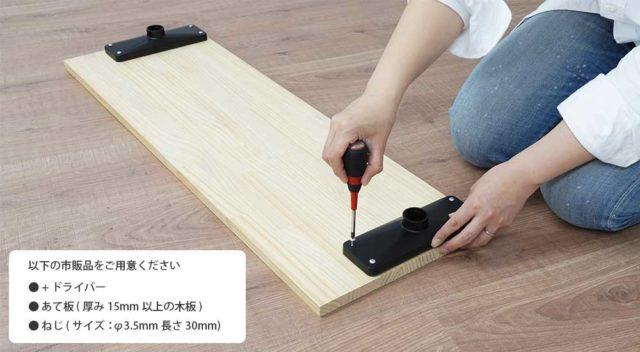 家具転倒防止インテリアポールはあて板を固定して面で支えることも可能!