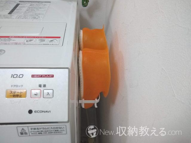 洗濯機横に強力にくっつく!