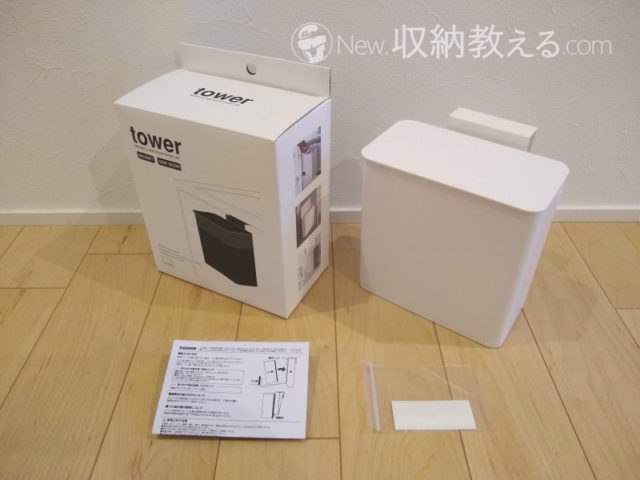 山崎実業・マグネット&シンク扉ゴミ箱TOWERホワイト4268