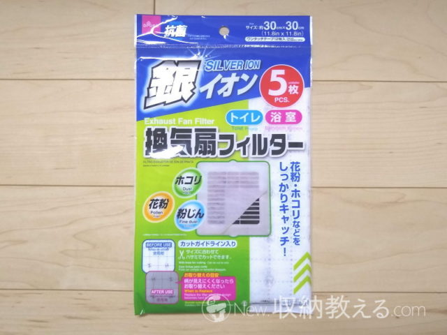 ダイソー・銀イオン換気扇フィルター(5枚)