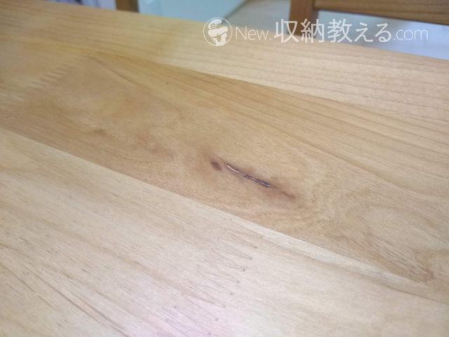 ニトリ・ダイニングテーブル(アルナス13580 LBR)