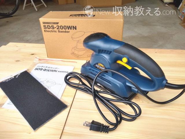 WHATNOT × 新興製作所 サンダー SDS200WN