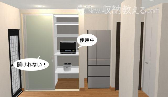 引違い戸の造り付けキッチン収納はキッチン家電が使いにくい