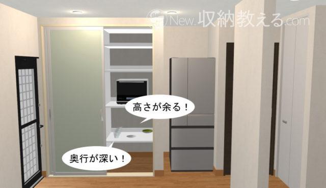 引違い戸の造り付けキッチン収納は食器が収納しにくい