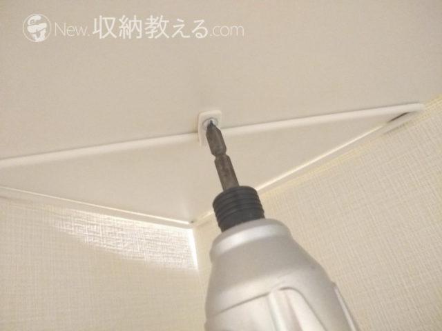 棚板を下面からネジで固定