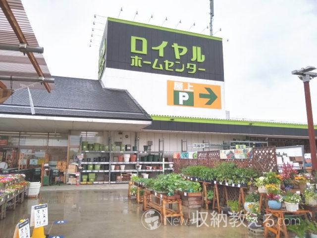 ロイヤルホームセンター堺店