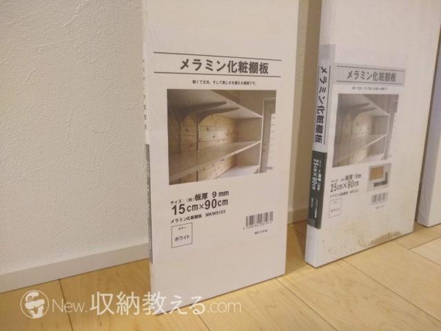 ロイヤルホームエンターで購入したナイス(株)のメラミン化粧棚板