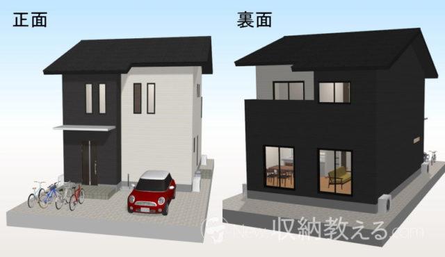 収納マンが考えた「効率良く収納できる家」の外観