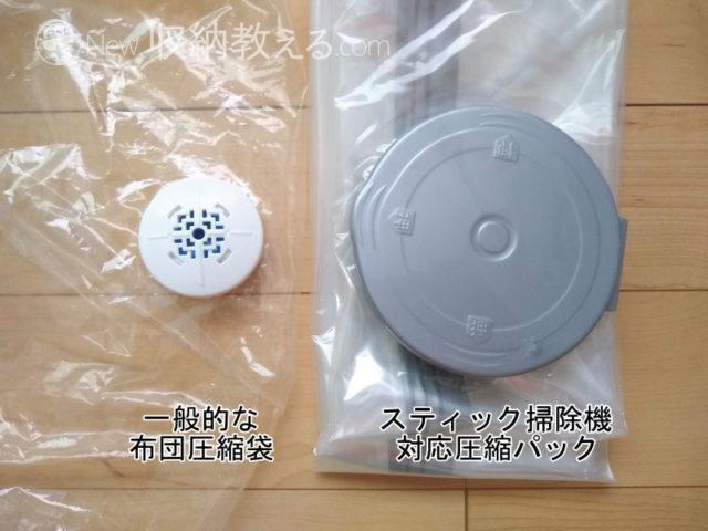 一般的な布団圧縮袋とスティック掃除機対応圧縮パックのバルブの比較