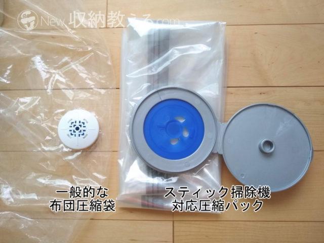 スティック掃除機対応圧縮パックの吸引部はゴムでできている