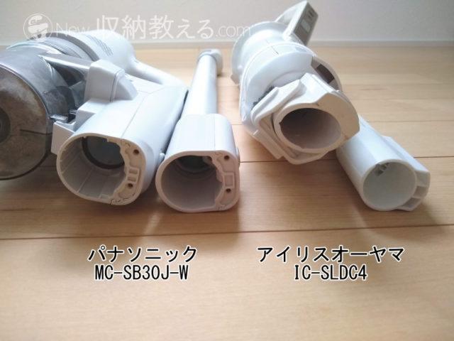 パナソニックMC-SB30J-WとアイリスオーヤマIC-SLDC4それぞれのノズルの先形状