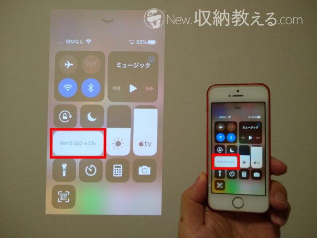 ミラーリングでiPhoneの画面をそのまま投影できる
