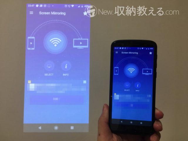 androidスマホはミラーリングアプリをインストール