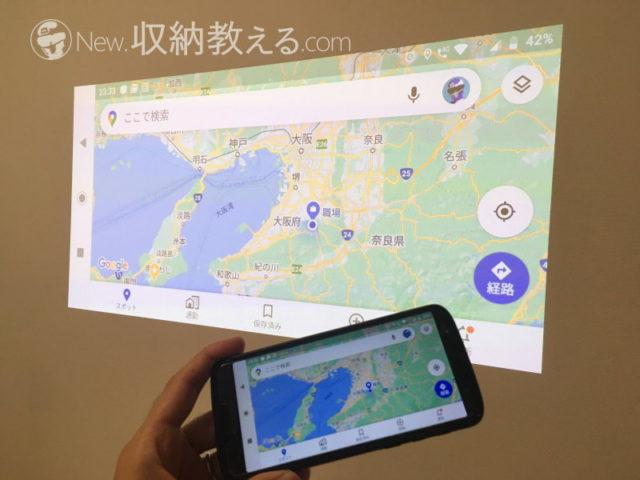 スマホのGoogleマップをGS2で投影