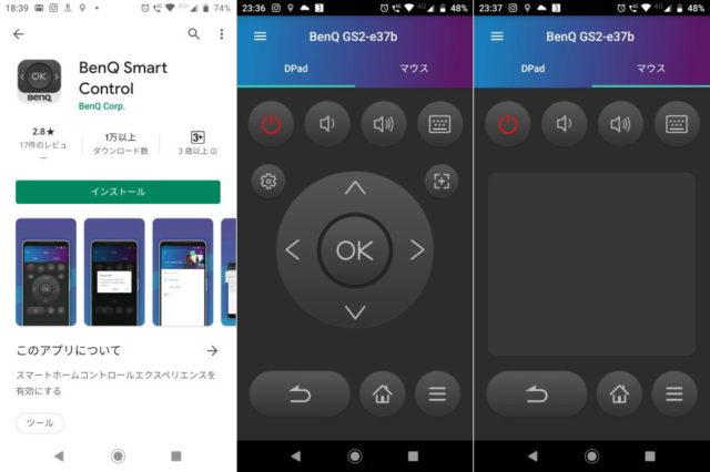 公式リモコンアプリ「BenQスマートコントロール」