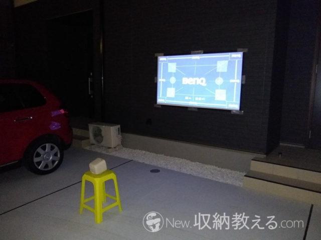 外壁にスクリーンを貼ってプロジェクターを投影