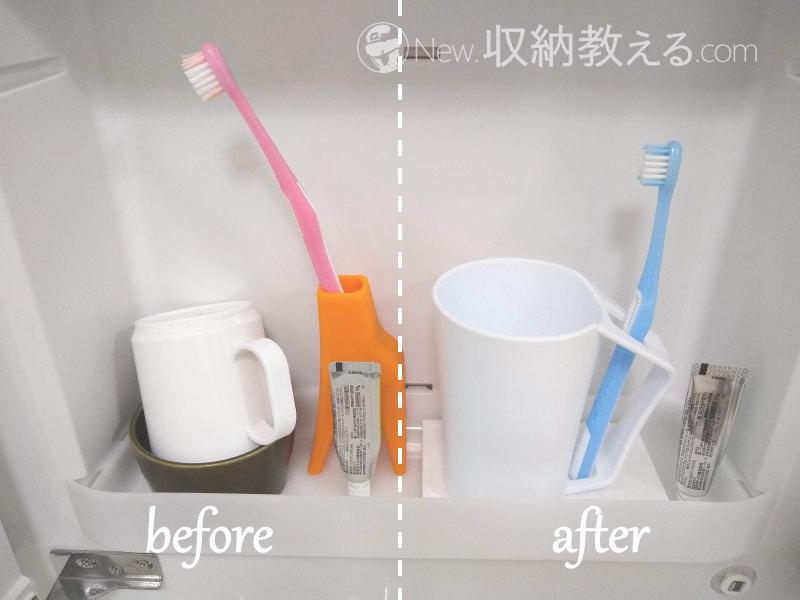 ミラーキャビネット内の歯ブラシとコップの収納before→after