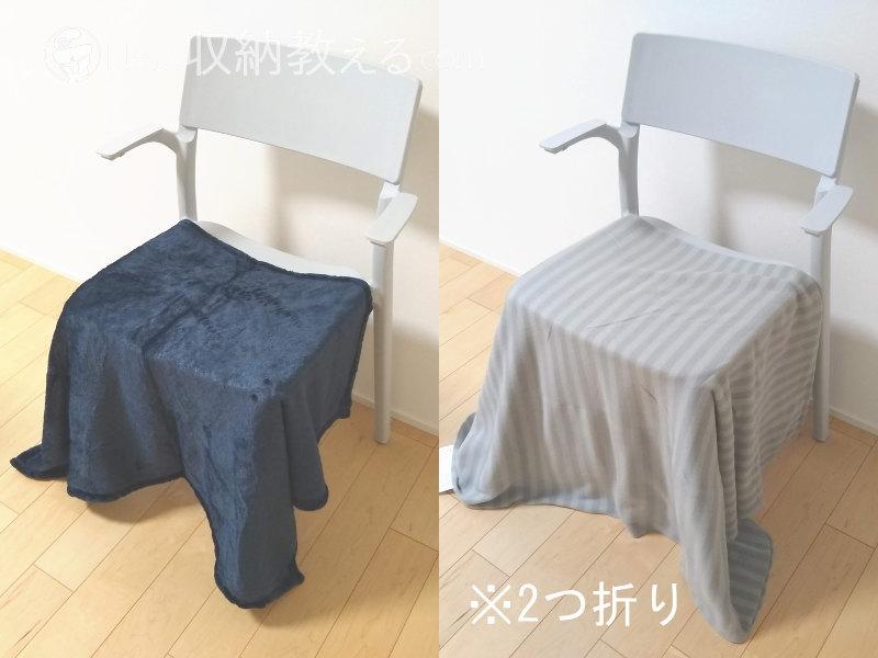 東京インテリア家具で買った膝掛けをIKEA「VITMOSSA(ヴィートモッサ)」と比較