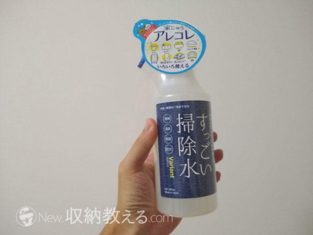 ガナ・ジャパン「すっごい掃除水」