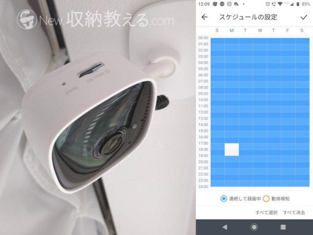 TP-Link・Tapo C100にマイクロSDカードを挿入してスケジュール録画