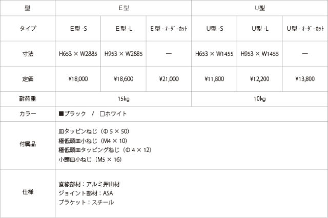 森田アルミ工業「kacu」価格表