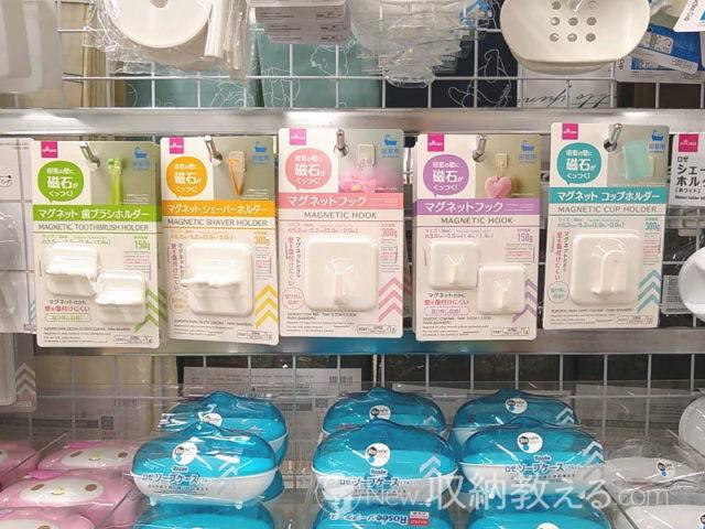 ダイソーの浴室用マグネットフック各種(歯ブラシホルダー、シェーバーホルダー、フック300g、フック150g、コップホルダー)