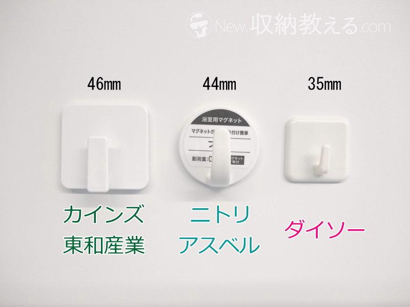 カインズ、ニトリ、ダイソーの浴室用マグネットフックの大きさを比較