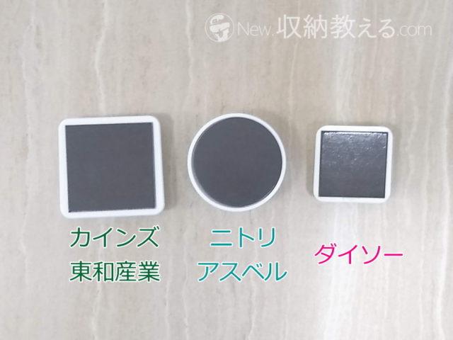 カインズ、ニトリ、ダイソーの浴室用マグネットフックの裏面ゴム磁石を比較