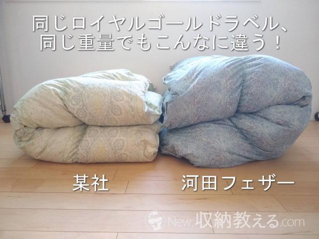 イーズスペース「日本製ロイヤルゴールドラベル羽毛布団」と河田フェザー「真羽毛布団」のボリュームの比較