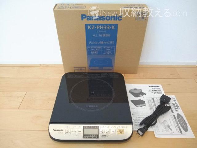パナソニック・卓上型IH調理器KZ-PH33-K
