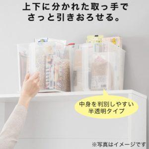 ニトリ・吊戸棚ストッカー Nブラン M(ハーフクリア)