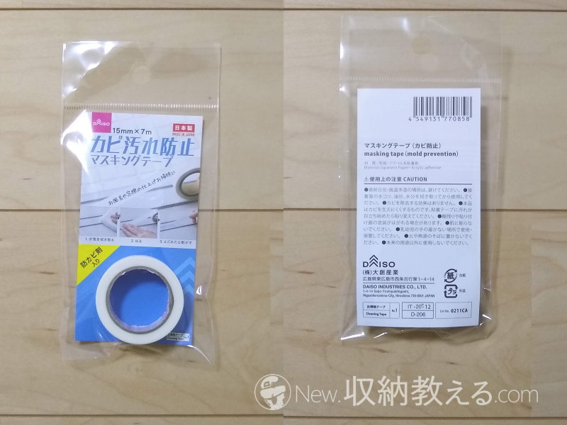 ダイソー・カビ汚れ防止マスキングテープ