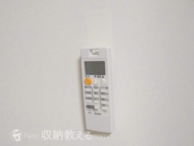 マステ+両面テープフックでリモコンを壁に引っ掛けることに成功