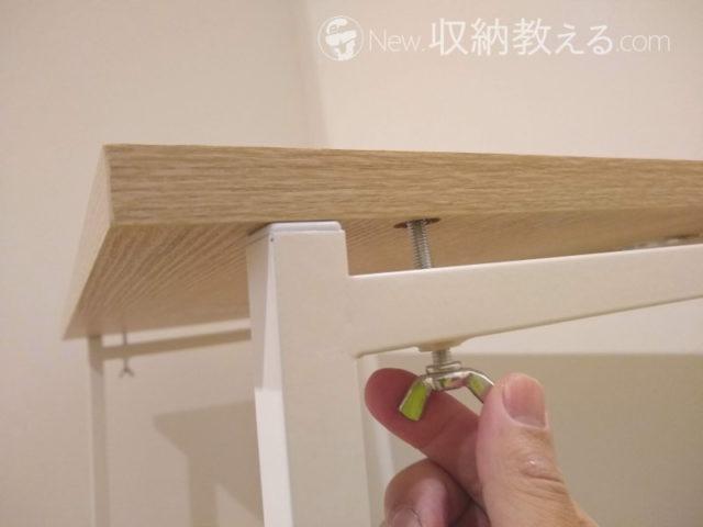 ネジで天板を固定する